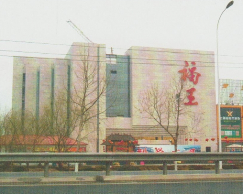 福王家具体验馆