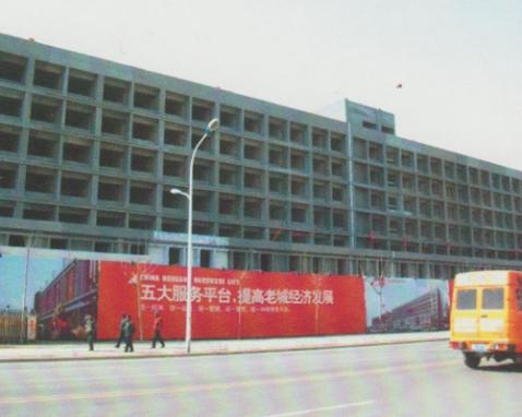 淄博五金机电市场